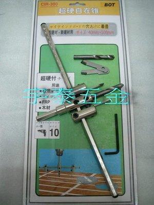 YT(宇泰五金)正台灣製BOT超硬自在錐/木材/電木板(FRP)矽酸蓋板/300mm下標區/特價中