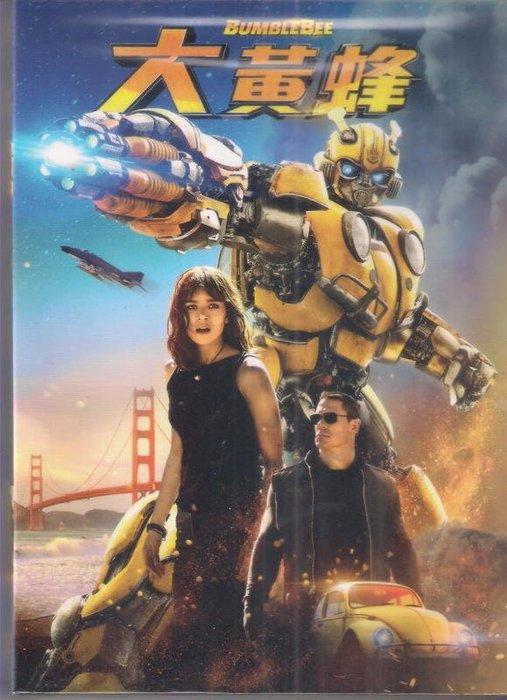 大黃蜂 - 海莉史坦菲德 約翰希南 主演 - 已拆封市售版DVD(託售)