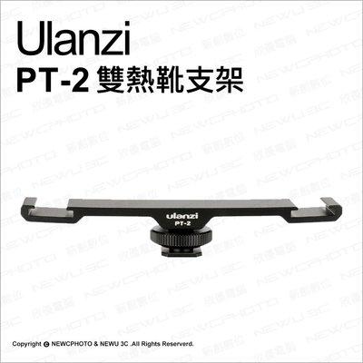 【薪創台中】Ulanzi PT-2 雙熱靴支架 1/4 鋁合金 轉接架 冷靴架 一轉二 雙燈支架 麥克風
