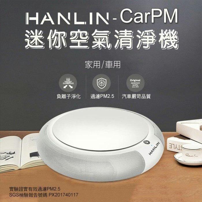 HANLIN-CarPM 家用/車用 SGS認證 迷你空氣清淨機