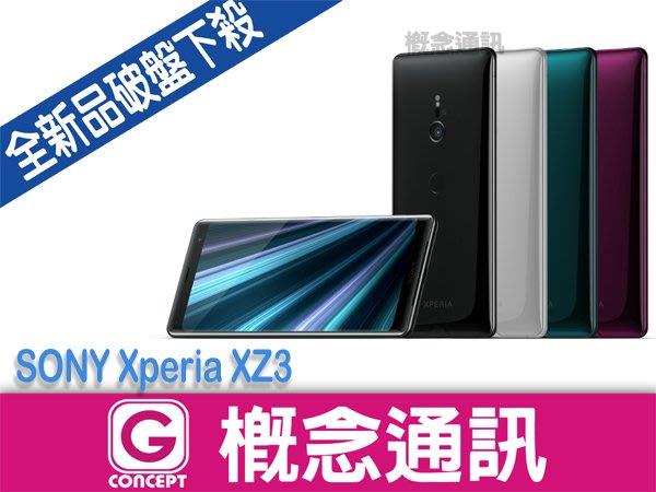 比價王x  概念通訊-新竹概念→SONY Xperia XZ3 6吋 1900萬畫素【搭門號、回收中古機→高折扣】