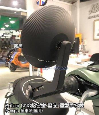 【嘉晟偉士】Zelioni 藍光 圓型手把鏡 Vespa GTS/LX/LT/春天全車系適用 手把後視鏡 後照鏡 端子鏡