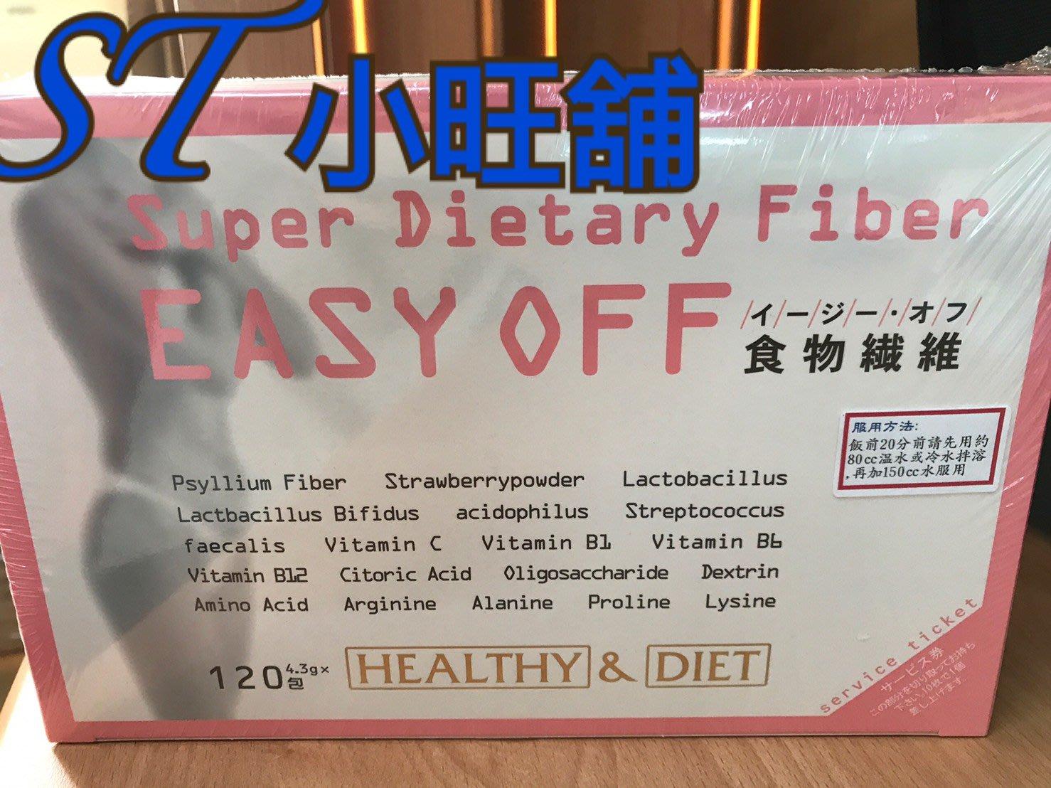 ST 小旺鋪  日本藥王 EASY OFF 食物纖維 飲品