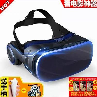 {格倫雅數碼} VR眼鏡rv手機ar眼鏡虛擬日本資影片虛擬現實智能3d影院頭盔游戲機 現貨免運