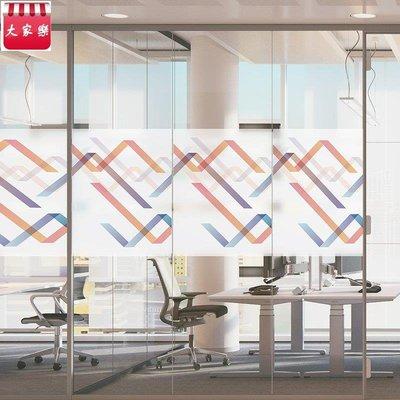 玻璃貼 玻璃貼紙 墻貼 壁紙 貼膜磨砂玻璃貼膜防爆防撞貼商務公司企業個性創意辦公室玻璃貼紙