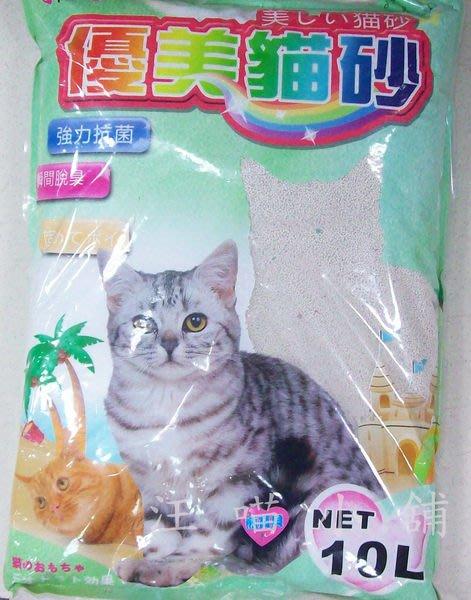 ☆汪喵小舖2店☆ 優美貓砂礦砂10L // 熊寶貝清香、檸檬香