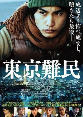 【藍光電影】東京難民 (2014) Refugee in Tokyo 本片根據福澤徹三的同名原著改編 74-018