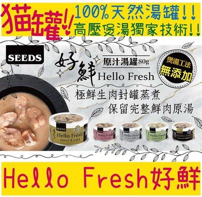 BBUY Hello Fresh 好鮮 原汁 湯罐 80G 單罐下標區 五種口味 貓罐頭 貓食品