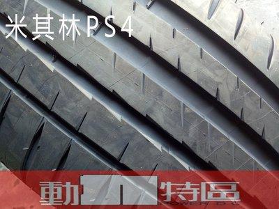動力特區 米其林 PS4運動胎 205/40R18 205/40/18預訂輪胎