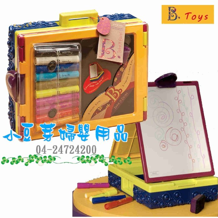 B.Toys 沃客旅行小畫架2.0_繪畫系列  §小豆芽§ 美國【B. Toys】沃客旅行小畫架2.0