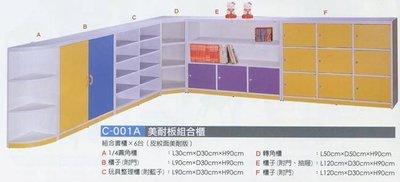 【CE-001A】美耐板組合櫃*6台