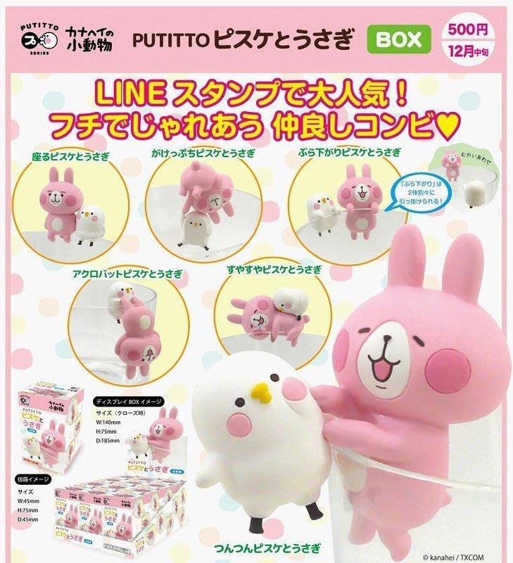 日本正版 代理 盒玩 LINE 卡娜赫拉 小兔兔杯緣子 公仔 兔子 Piske & Usa 全6種販售