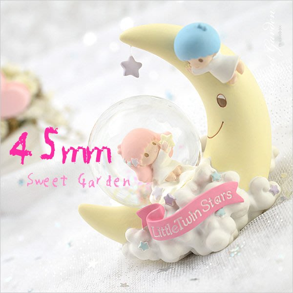 Sweet Garden, Little Twin Stars 45mm月亮搖擺水球 可愛KiKi LaLa雙子星水晶球