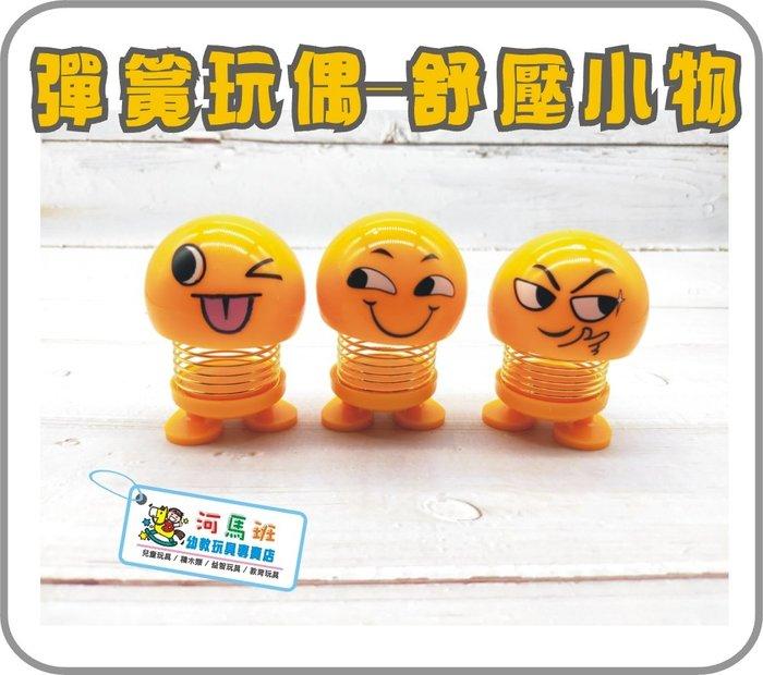 河馬班玩具-彈簧玩偶/搖頭公仔-舒壓小物