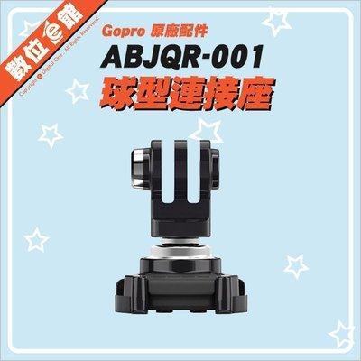 公司貨 數位e館 GoPro 原廠配件 ABJQR-001 球型可調角度連接座 固定座 HERO 4 HERO 3