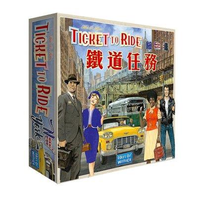 鐵道任務 紐約 Ticket to Ride New York 繁體中文版 高雄龐奇桌遊