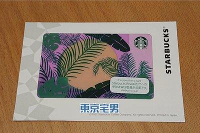 【東京宅男】 日本星巴克 Starbucks 隨行卡 2019 夏季 Day to night 限定卡