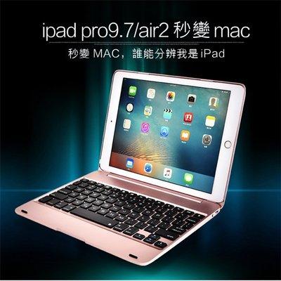 丁丁 蘋果 IPad Pro 9.7 智能休眠藍牙鍵盤皮套 mini234 Air2 學習辦公聊天 平板藍牙鍵盤保護套