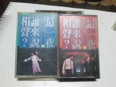 華語錄音帶~ 李立群 - 這一夜誰來說相聲 專輯  附歌詞   ~原版唱片