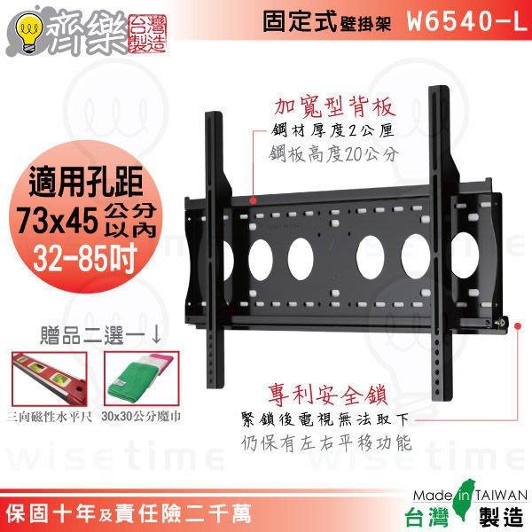 齊樂-32-85固定型電視架/壁掛架(台製/專利)W6540L-SONY.LG.SHARP.BENQ.奇美.VIZIO