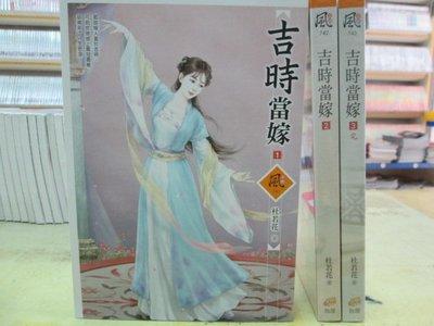 【博愛二手書】文藝小說   吉時當嫁1-3(完)  作者:杜若花,定價750元,售價525元
