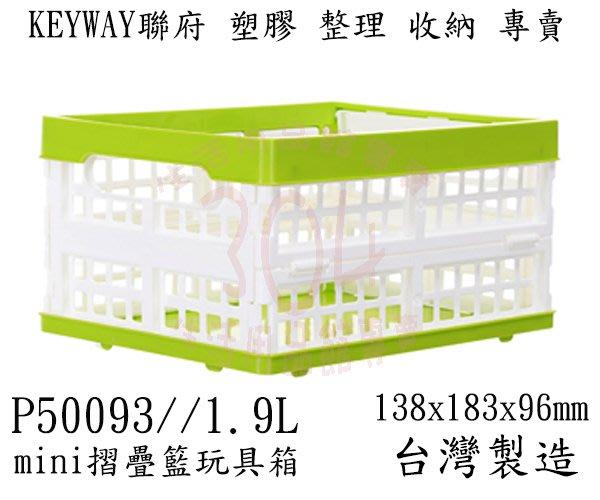 【304】(滿額享免運/不含偏遠地區&山區)聯府 P5-0093 mini摺疊籃(綠)玩具箱 收納籃 收納箱