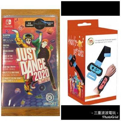 [BoBo Toy] 現貨+特典 NS Switch 舞力全開 2020 JUST DANCE 中文版