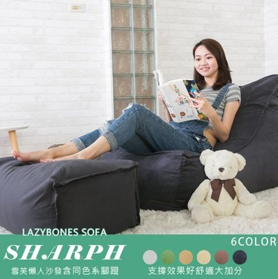 【BNS居家生活館】Sharph雪芙懶人沙發(黑色含同色系腳蹬) 沙發 / 懶骨頭 / 躺椅