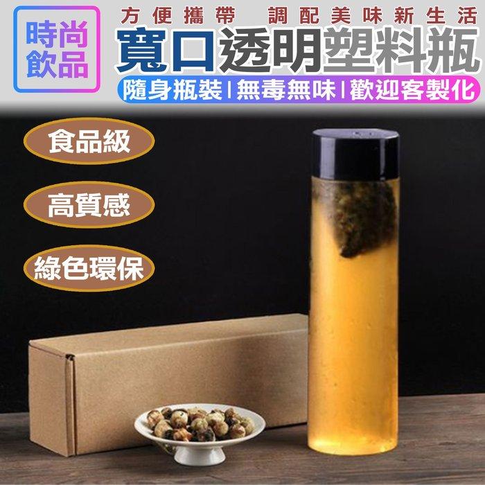 [現貨] 飲料瓶 塑膠瓶 寬口瓶 果汁瓶 冷泡茶 瓶子 台灣SGS檢驗 無重金屬 客製化 透明瓶【ZX112】URS