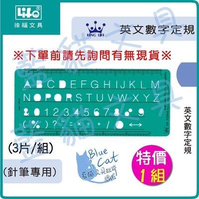 【可超商取貨】製圖板/繪圖板【BC18699】TP-709A 英文數字定規(針筆專用) 3片/組《徠福LIFE》【藍貓】