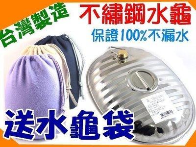 烘貝樂-(送水龜袋)台灣製新型不鏽鋼水龜(不銹鋼熱水保暖器) 金龍水龜 龍印水龜 保溫器 熱水袋 暖暖包 熱敷袋