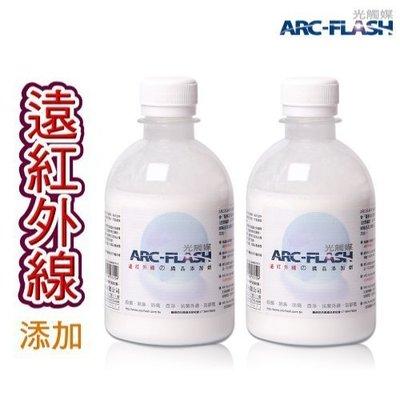 發熱衣保養DIY - (限量2入組合價) ARC-FLASH光觸媒+遠紅外線洗衣添加劑(250gX2) 台北市
