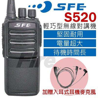 《實體店面》【贈入耳式耳麥】SFE S520 免執照 待機時間超長 大容量電池 輕巧型 堅固耐用 無線電對講機