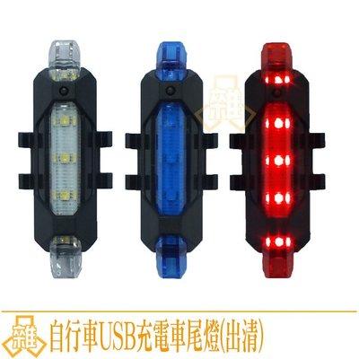3C雜貨- 自行車USB充電車尾燈 防水 USB充電 長時間使用 15流明 腳踏車車尾燈 USB 車尾燈