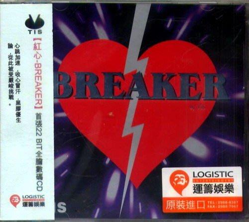 紅心Breaker首張22Bit全膽數碼CD --- TISHB1