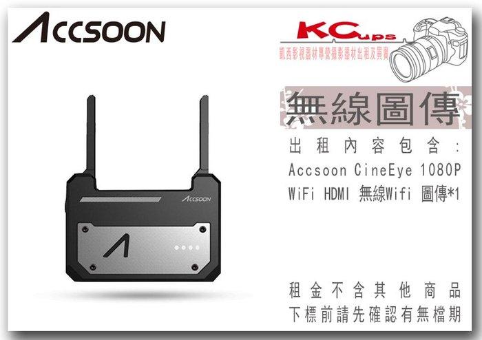 凱西影視器材 ACCSOON CineEye 影眸 5G 高清 無線圖傳 支援 手機 平板 出租