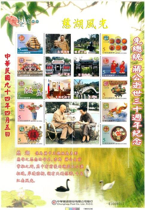 (個人化郵票04)慈湖風光----先總統蔣公逝世三十週年紀念