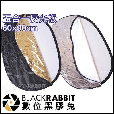 數位黑膠兔【 165 5合1 反光板 60cm x 90cm 】 金色 銀色 白色 柔光板 人像 外拍 棚拍 棚燈 支架