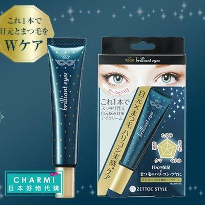 ✧查米✧現貨 日本原裝 Brilliant eyes 晶亮水鑽全方位修護眼霜16g 保濕緊致 清爽 不油膩