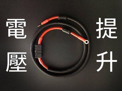 發電機電瓶的救星 電壓提升 LANCER FORTIS GRUNDER SAVRIN COLTPLUS 適用