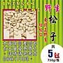 W2C01【東北正野生▪紅松子▪松子】►均價(...