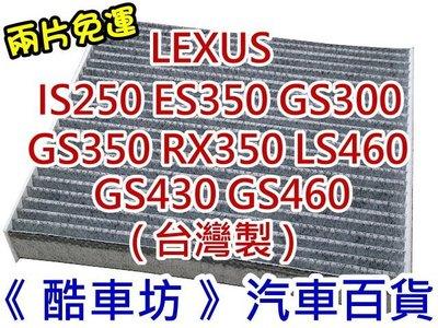 《酷車坊》原廠正廠型 活性碳冷氣濾網 LEXUS IS250 ES350 GS300 GS350 GS430 GS460 另空氣濾芯 機油芯