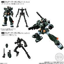 全新 高達 gundam g frame g-frame 7 07 19 A F FA RX-78-1 全裝甲 高達 可動 外甲 武器 各1盒