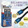 小白的生活工場*FJ HD0001 HDMI 2.0 認證線...