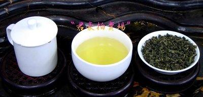 ☆春茶嚴選☆南投廬山高山茶–輕焙3分火(清香)–茶農自產自銷A155〝君豪拍賣場〞