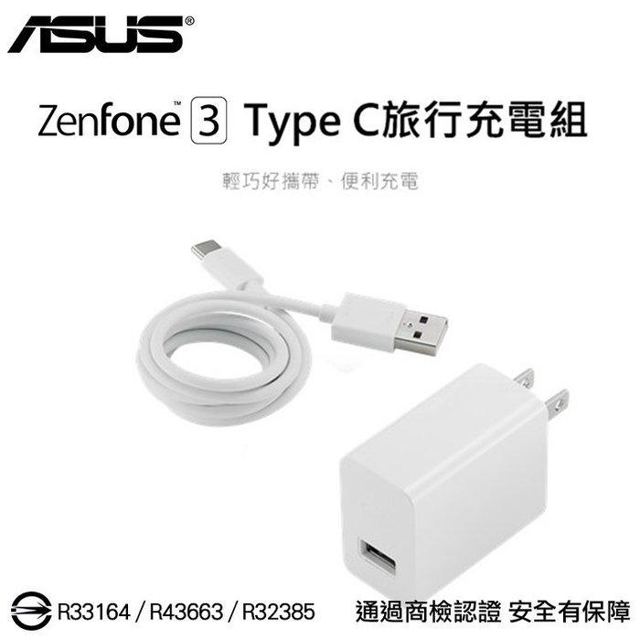 ASUS Type C 18W 原廠旅充組/快充 ZenFone 4 ZE554KL