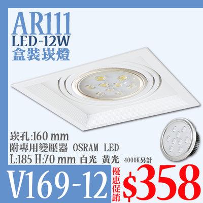 【LED 大賣場】(DV169-12) LED-12W AR111方型盒裝崁燈 白殼 黃/白光 可四向調整