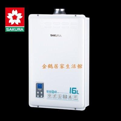 【金鶴居家生活館】DH-1631E 櫻花牌16公升數位 智能恆溫強排熱水器 新北市