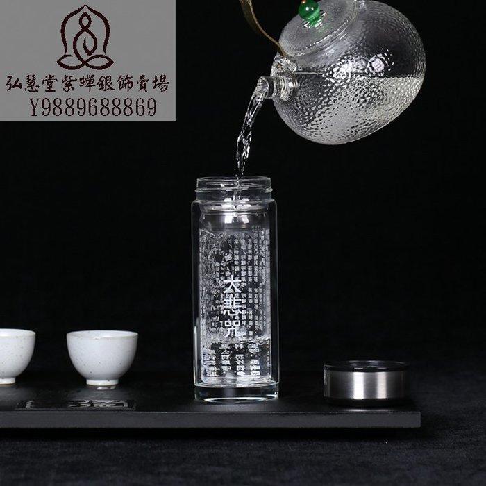【弘慧堂】大悲咒玻璃杯 心經水晶杯 佛教用品雙層保溫水杯經文便攜辦公茶杯子