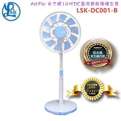 【Queen家電館】LSK LSK-DC001-B AirFly 樂司科光之蝶14吋DC直流節能循環電風扇 立扇
